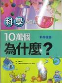 【書寶二手書T1/少年童書_ECI】科學小百科-十萬個為什麼(科學漫畫)_金松