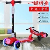 兒童摺疊滑板車3-4-5-6歲寶寶初學者單板米高閃光輪滑行車可調節【果果新品】