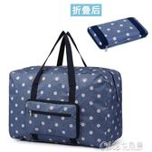 旅行袋 手提行李袋可折疊防水短途旅行包拉桿包旅遊男女手提大號容量韓版 七色堇