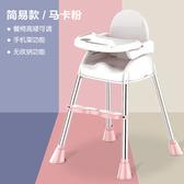 兒童餐椅 寶寶餐椅嬰兒童宜家用吃飯桌多功能可折疊座椅子【快速出貨八折下殺】