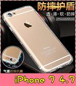 【萌萌噠】iPhone 7  (4.7吋) 台灣熱銷爆款 氣墊空壓保護殼 全包防摔防撞 矽膠軟殼 手機殼 手機套