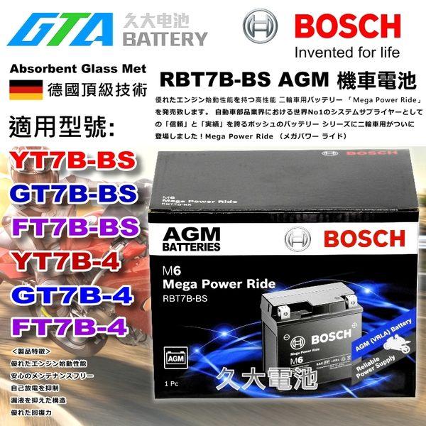 ✚久大電池❚ 德國 BOSCH 博世 RBT7B-BS 機車電瓶 7號薄型 機車電池 YT7B-BS GT7B-BS