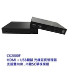 新風尚潮流 PANIO 光纖延長管理器 【CK2000F】 HDMI + USB鍵鼠 支援雙向 IR 內建SC單模模組