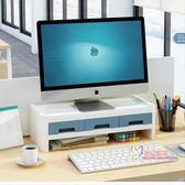 螢幕增高架 辦公室桌面電腦顯示器屏螢幕增高墊高架子底座收納護頸椎簡約台式 3色