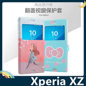 SONY Xperia XZs/XZ G8232 卡通彩繪保護套 超薄側翻皮套 簡約 開窗 支架 插卡 磁扣 手機套 手機殼