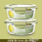 玻璃保鮮盒圓型保鮮碗微波爐專用便當盒飯盒 玻璃碗帶蓋 韓語空間