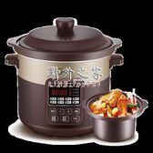 電燉鍋Midea/美的 WTGS401電電燉鍋家用砂鍋電燉盅煮粥煲湯鍋全自動4L陶瓷 野外之家DF
