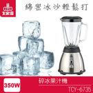 【大家源】不鏽鋼碎冰果汁機/TCY-67...