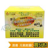 (5盒送1盒) 專品藥局 人生製藥 渡邊 元氣能量C發泡顆粒 C+B群+鋅 10g*120包 【2009206】