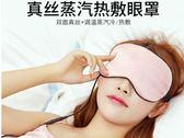 蒸汽眼罩 蒸汽眼罩usb加熱充電遮光熱敷護眼緩解眼疲勞睡眠透氣女 晶彩生活