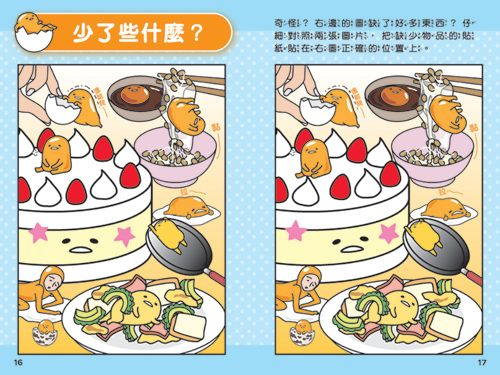 蛋黃哥貼紙遊戲書-超過180張貼紙喔!