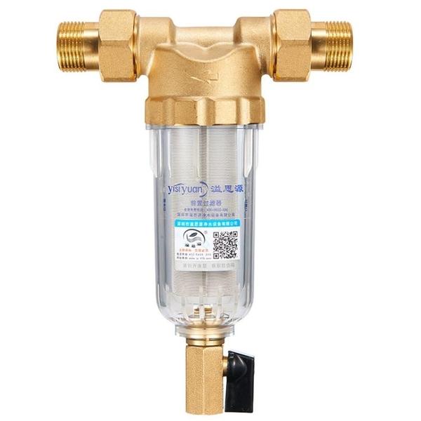 溢思源黃銅前置過濾器 全屋中央家用大流量反沖洗自來水凈水器 【夏日新品】