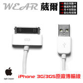 葳爾Wear【Apple 原廠充電傳輸線】iPhone4 iPhone 3G iPhone 3GS iPod nano touch iPhone4S iPad2