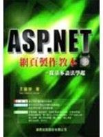 二手書博民逛書店 《ASP.NET網頁製作教本-從基本語法學起》 R2Y ISBN:9577178537│王國榮
