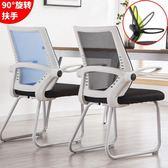 電腦椅家用現代簡約懶人靠背辦公室椅子休閒宿舍弓形透氣網布座椅