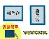 塑膠功課表框 排班表 日課表 時程牌 學校 實驗室 工廠 電腦教室 辦公室 輪值 可選直或橫式