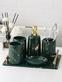 陶瓷ins衛浴五件套洗漱套裝浴室用品衛生間漱口杯牙刷杯套件輕奢 夏洛特 LX