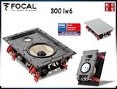 法國製 FOCAL 300 IW6 崁入式喇叭(支) 公司貨 - 全新定製音箱 高顏值、易安裝、好音質