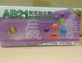AB21雙效益生菌 消化酵素+益生菌 60粒膠曩(盒)*7盒