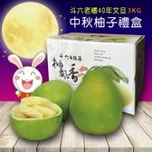 【綠田農場】斗六老欉40年文旦 3kg 柚子禮盒/中秋禮盒/文旦禮盒