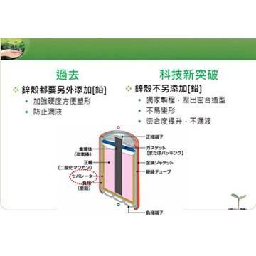 《一打就通》TOSHIBA 東芝無鉛綠碳鋅電池 1號 (10顆)