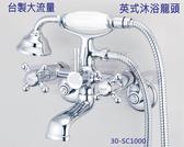 台灣製-精緻古典十字沐浴電話造型龍頭