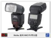【0利率,免運費】MeiKe 美科 MK-570 無線閃光燈 GN58 ( MK 570,公司貨) CANON / NIKON