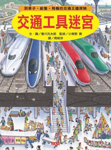 書立得-交通工具迷宮:到車子、船隻、飛機的交通王國探險
