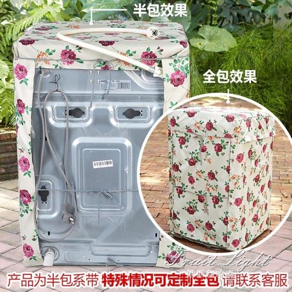 小天鵝lg三洋鬆下全自動滾筒洗衣機罩防水防曬套 果果輕時尚