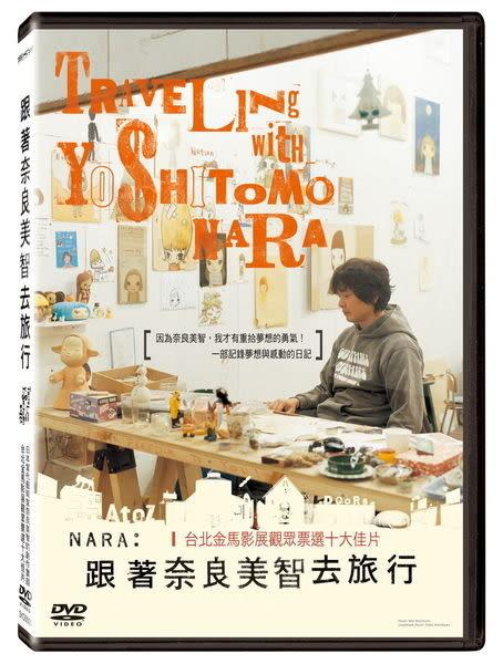 跟著奈良美智去旅行 DVD (購潮8)