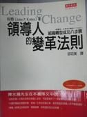 【書寶二手書T1/財經企管_NFJ】領導人的變革法則_約翰‧科特