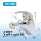 (當月特惠) 莫菲思 浴室立式單槍單孔臉盆龍頭組  出水龍頭 立栓 浴室龍頭  傣家