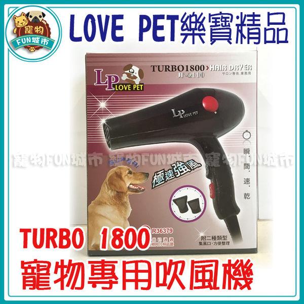 *~寵物FUN城市~*LOVE PET樂寶- TURBO 1800寵物專用吹風機【一組入】(寵物美容用品)