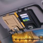 汽車眼鏡夾車載車用眼鏡架多功能鑲鑚遮陽板票據名卡片槽裝飾用品 後街五號