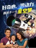 天文望遠鏡專業觀星高清深空成人學生兒童天夜視5000倍高倍igo 時尚潮流