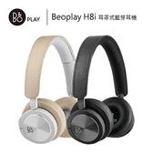 【領券再折$200】B&O PLAY H8i 藍芽耳罩式耳機 Beoplay 丹麥工業設計 公司貨保固