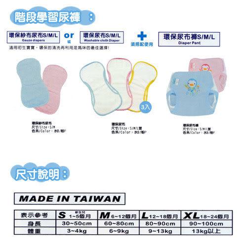 【奇買親子購物網】PUKU 環保尿布 3入/組