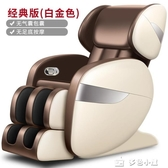 電動按摩椅家用全自動全身揉捏小型老人按摩器老年人多功能沙髮椅 DF 科技藝術館