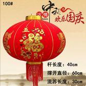 大紅燈籠防雨防曬綢布戶外鐵口燈籠中秋節慶結婚喜字植絨燈籠
