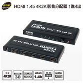[哈GAME族]免運費 可刷卡 伽利略 HDMI 1.4b 4K2K影音分配器 1進4出 HDS104A 內附變壓器 XBOX PS4