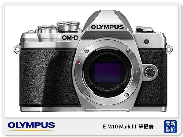 登錄送郵政禮券+電池~Olympus E-M10 Mark III 單機身(EM10 M3,元佑公司貨)