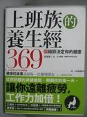 【書寶二手書T5/養生_QOQ】上班族的養生經-369個細節決定你的健康_紀康寶