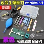螺絲刀 拆機工具套裝華為oppo蘋果手機維修螺絲刀批