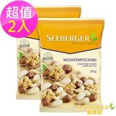 【SEEBERGER 喜德堡】頂級綜合堅果 2入(150g/包)