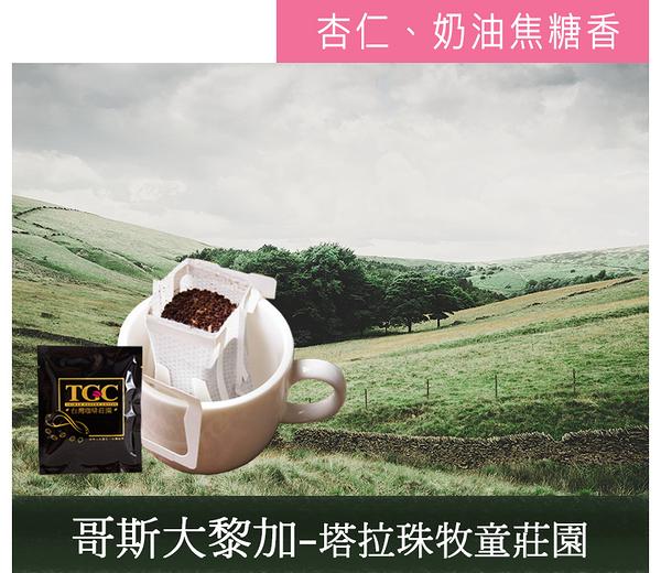 【TGC】哥斯大黎加-塔拉珠牧童莊園 掛耳咖啡 50入/盒,下訂後即新鮮烘培,100%阿拉比卡咖啡豆