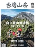 台灣山岳 10-11月號/2019 第146期