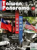 Taiwan Panorama 光華雜誌(中英文國內版)3月號/2019