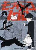 モブサイコ100 3 裏少年サンデ-コミックス