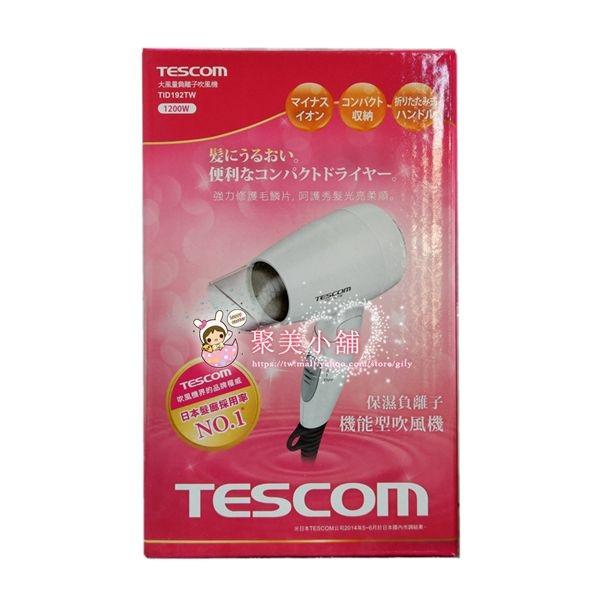 TESCOM 大風量負離子吹風機 保濕負離子機能型吹風機  護髮 TID192TW【聚美小舖】