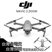 免運 DJI MAVIC 2 ZOOM 御2 空拍機 無人機 單機版 台灣公司貨 保固 PRO2 AIR【PRO021】